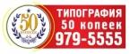 50 копеек, Пятьдесят копеек типография, типографии москвы, полиграфия
