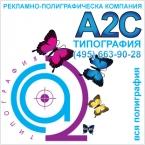 А2С, типографии москвы, полиграфия