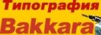 Баккара Принт, типографии москвы, полиграфия