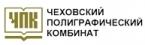 Чеховский полиграфический комбинат, типографии москвы, полиграфия