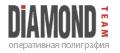 Даймонд Тим, типографии москвы, полиграфия