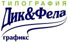 Дик&Фела Графикс, типографии москвы, полиграфия