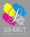 Эль-Квест, типографии москвы, полиграфия