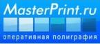 Мастер Принт, типографии москвы, полиграфия