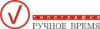 Ручное Время, типографии москвы, полиграфия