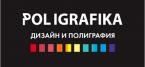 Полиграфика - полный спектр полиграфических услуг