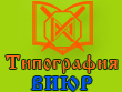 ВИЮР, полиграфия Москва, типографии, печать брошюр
