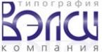 Вэлси, типографии москвы, полиграфия