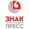 ЗнакПресс, типографии москвы, полиграфия